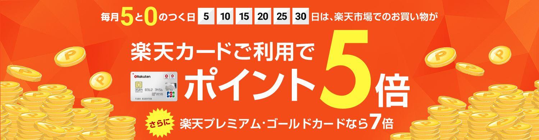 エントリー&楽天カードご利用で 毎月5と0のつく日は楽天市場でのお買い物がポイント5倍