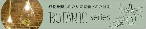 ボタニックシリーズ