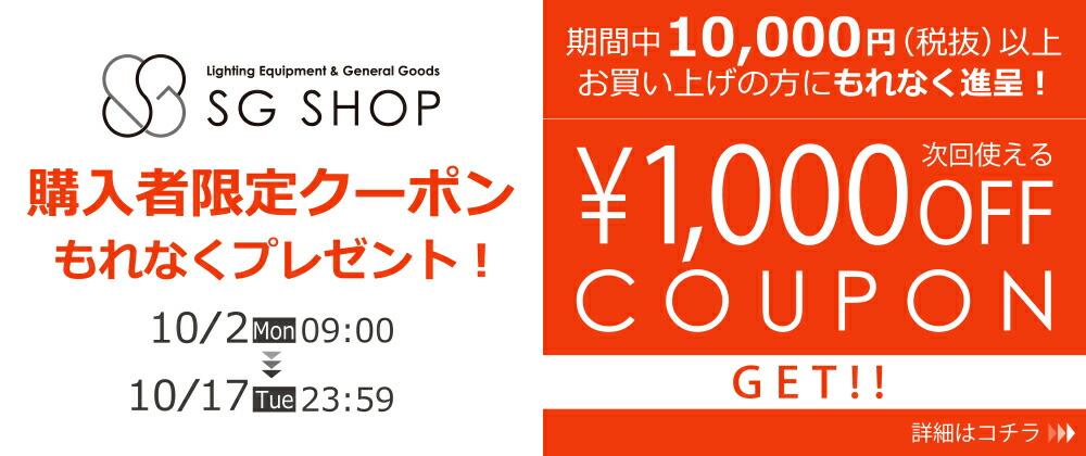 次回使える1000円クーポンプレゼント