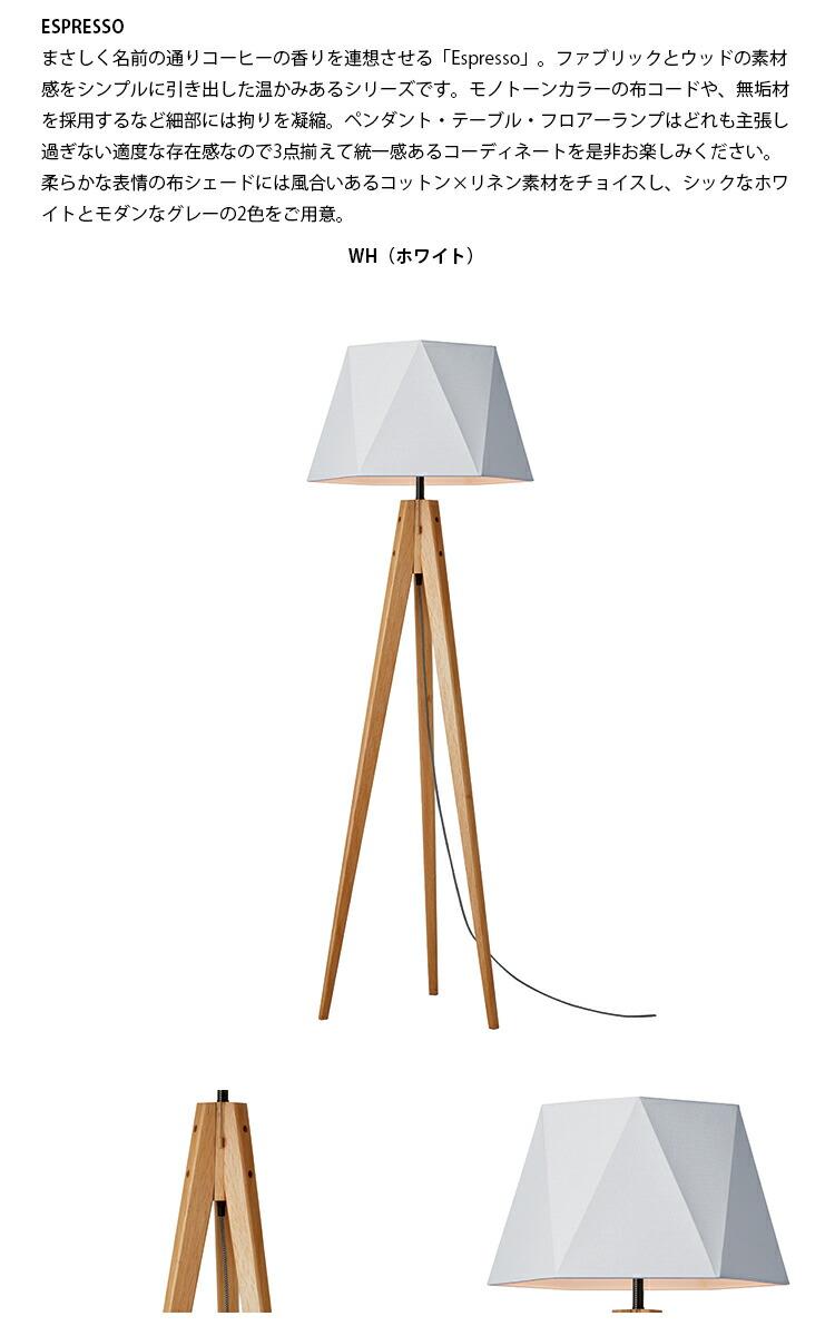 Espresso 2-floor lamp エスプレッソ2フロアーランプ 電球なし WH ホワイト