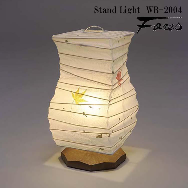 林工芸 WB-2004 スタンドライト