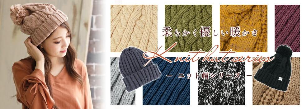 秋冬 ニット帽