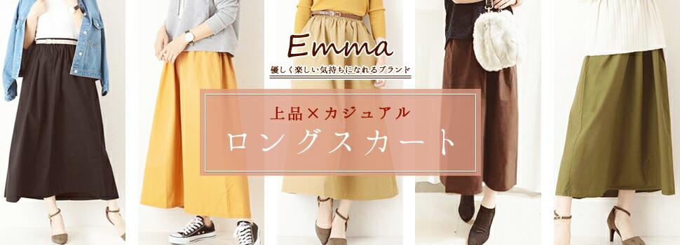 Emma ロングスカート