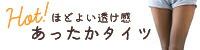 秋冬rs-タイツ