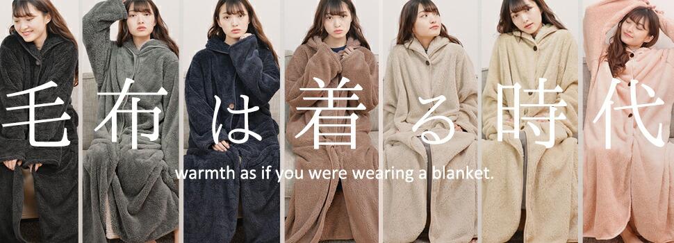 秋冬 着る毛布