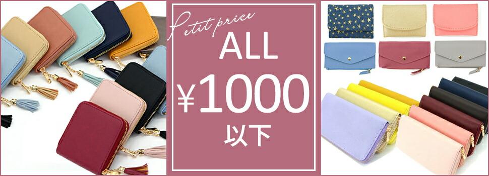 ALL 1000円以下財布