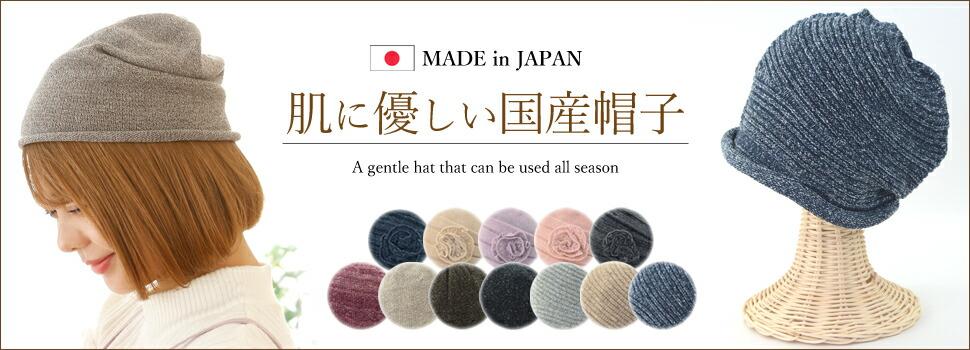 ALL 日本製帽子