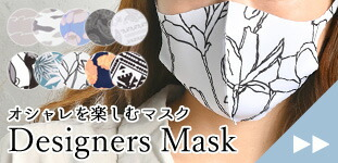 左デザインマスク