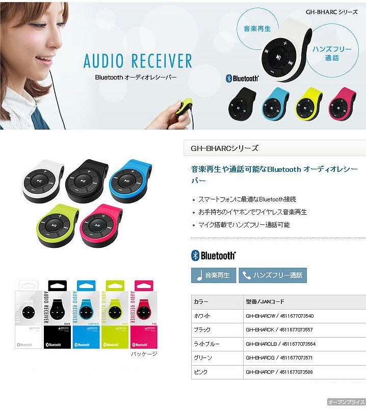 Bluetooth オーディオレシーバー