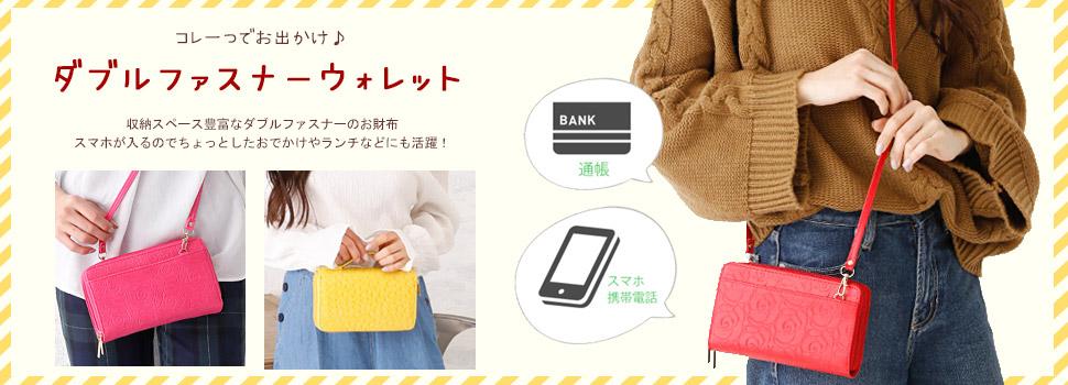 Wファスナー財布