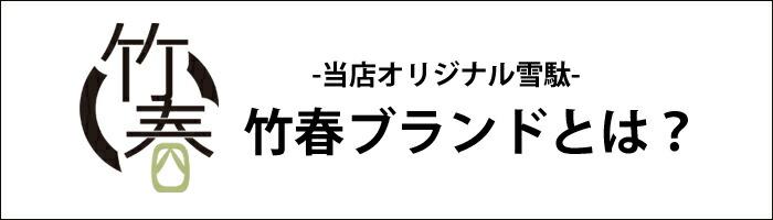 竹春ブランド