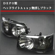 DEPO製ヘッドライトAssy艶消しブラック