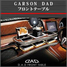 GARSON DADフロントテーブル