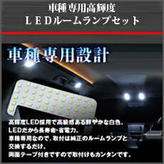 車種専用高輝度LEDルームランプセット