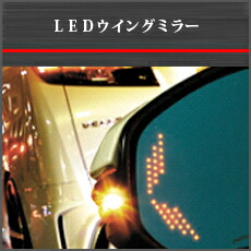 LEDウイングミラー