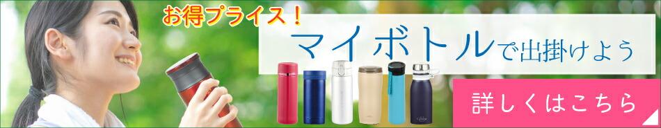 水筒・マグボトル