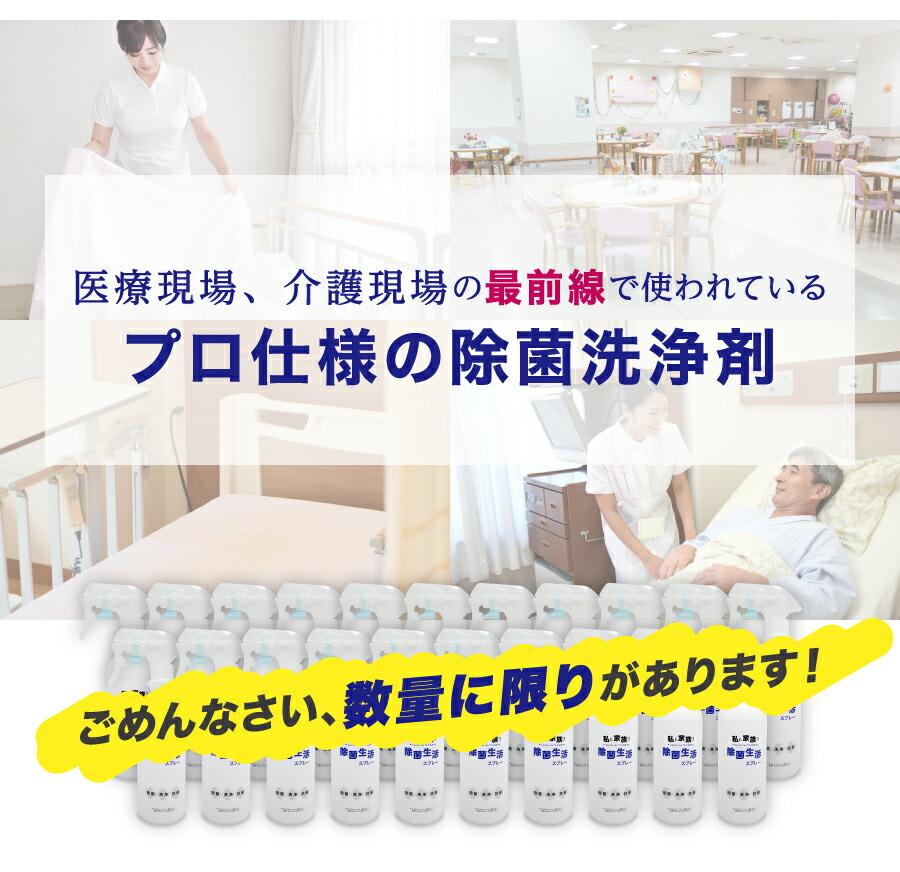 プロ仕様の除菌洗浄剤を家庭用に