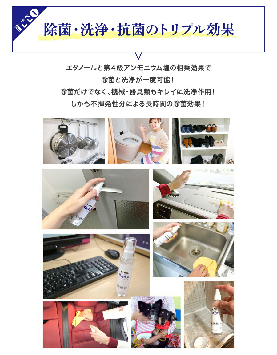 除菌・洗浄・抗菌のトリプル効果