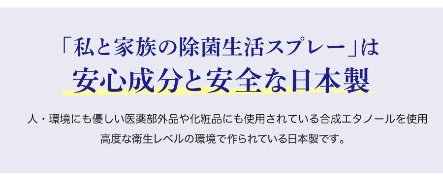 安心成分と安全な日本製