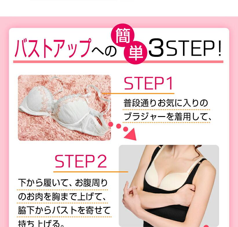 バストアップへの簡単3step