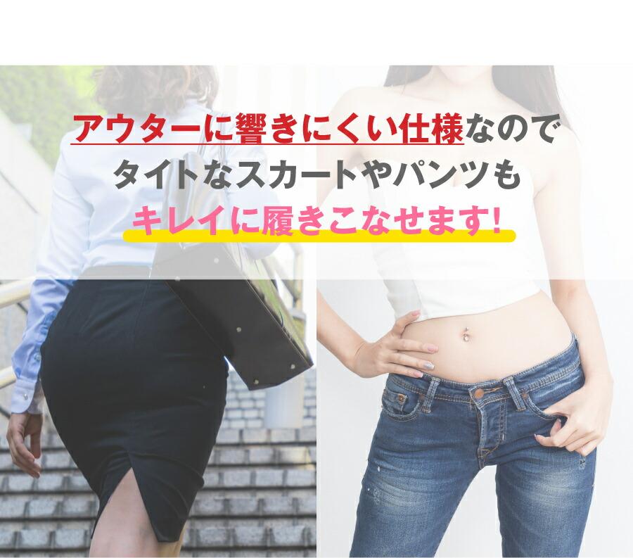アウターに響きにくい仕様なのでタイトなスカートやパンツもきれいに履きこなせる