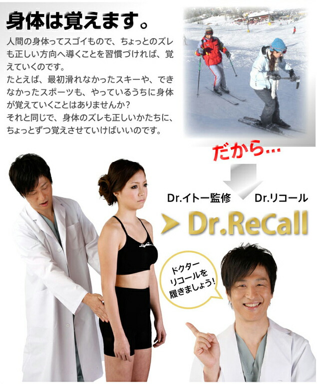Dr.Recall ハイウエスト1分丈スパッツ
