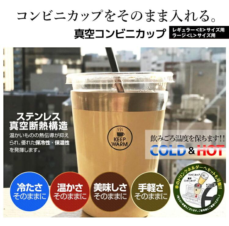 コーヒー温度キープ真空コンビニカップ