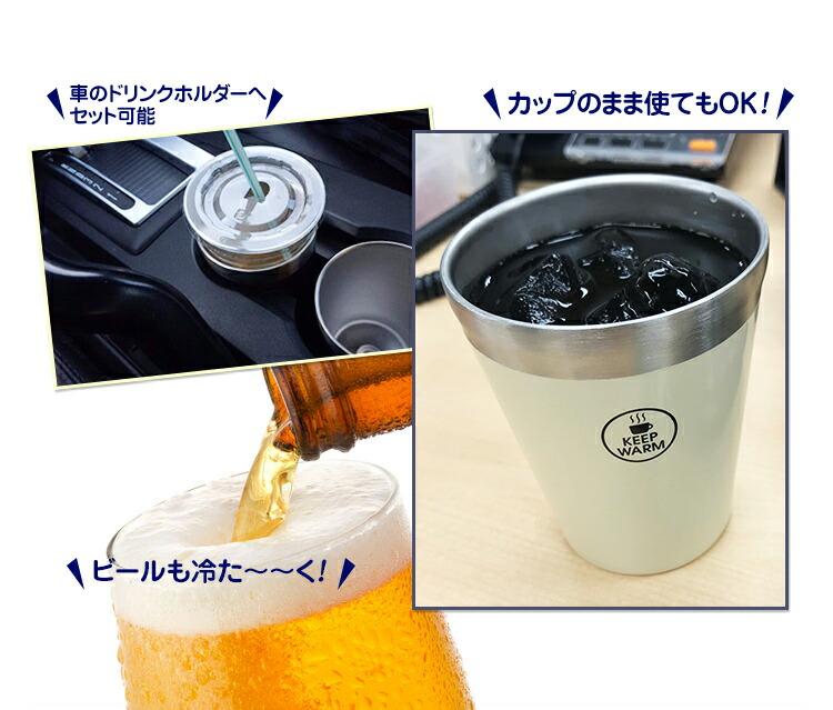 車のドリンクホルダーにカップのままビールも冷たくキープ