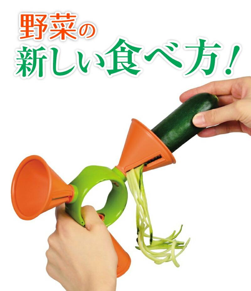 野菜の新しい食べ方野菜ヌードル
