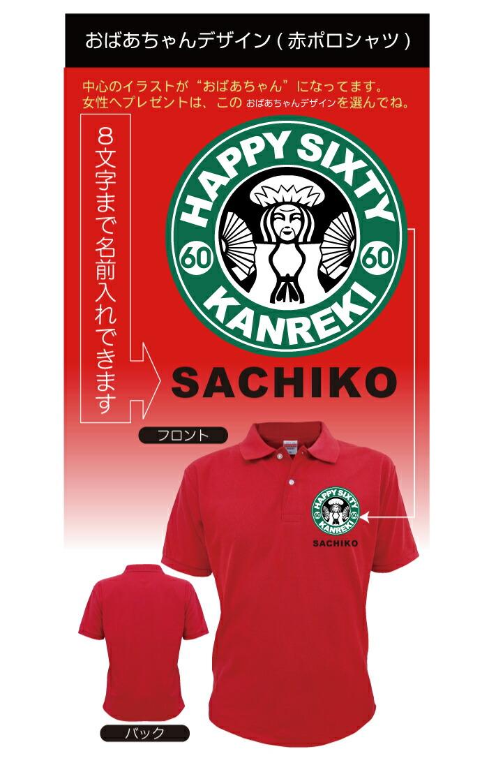 還暦 ポロシャツ 名入れ カフェ風 父 母 おもしろ 還暦祝い 赤い プレゼント