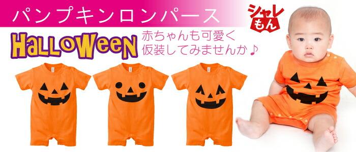 """かぼちゃロンパース"""""""