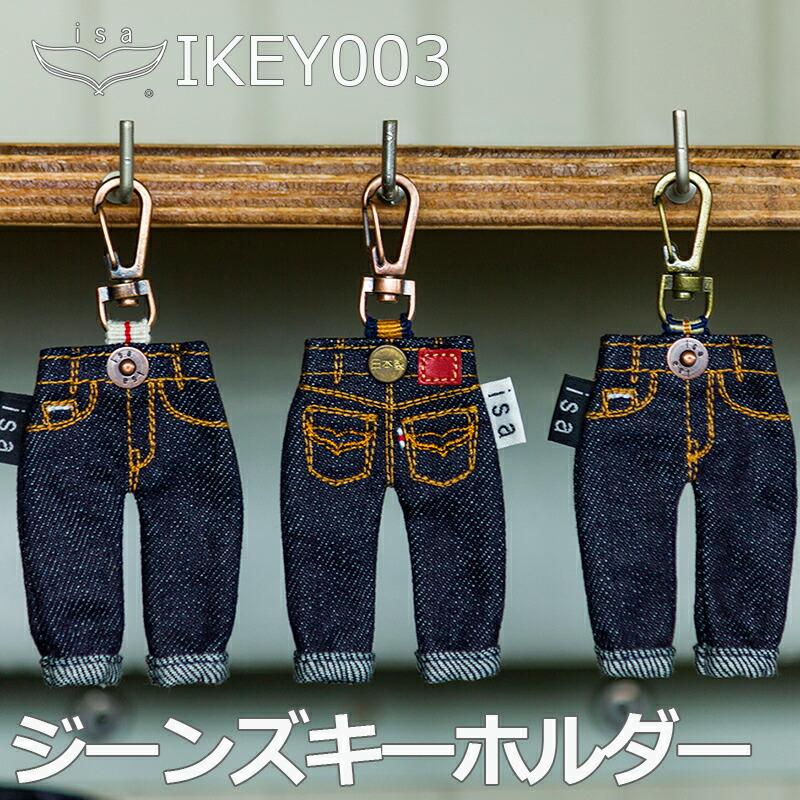 IKEY003-ジーンズキーホルダー