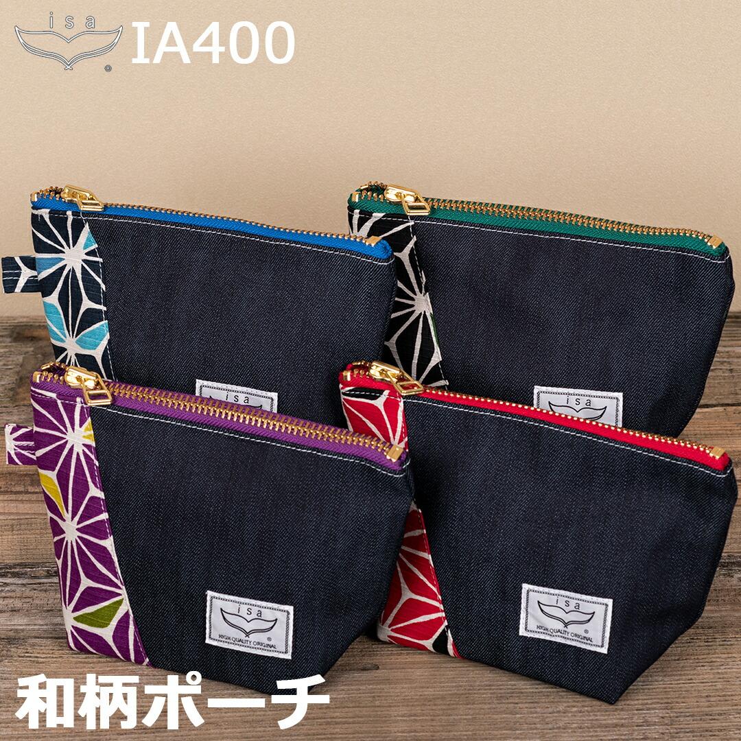 IA400-和柄ポーチ