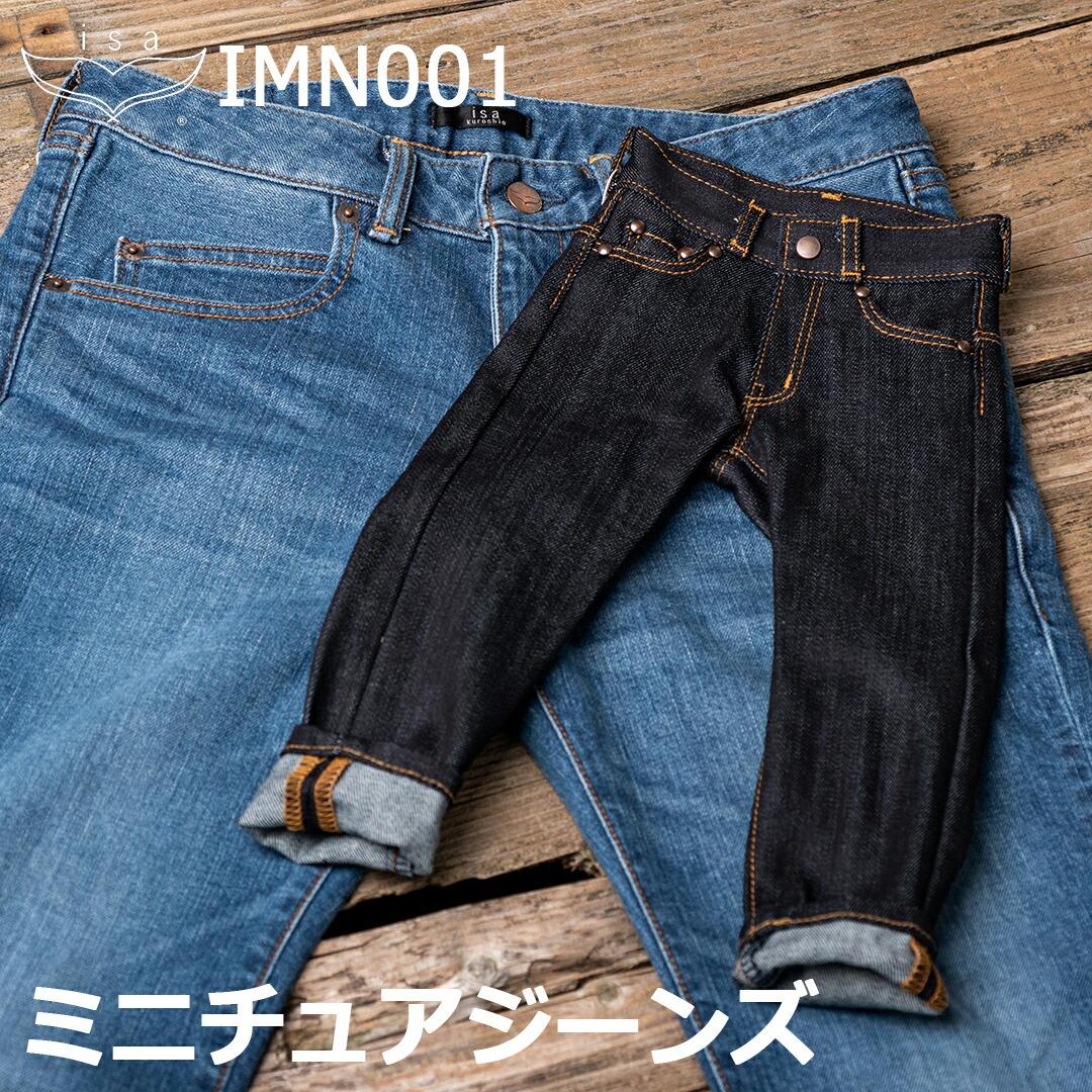 IMN001-ミニチュアジーンズ