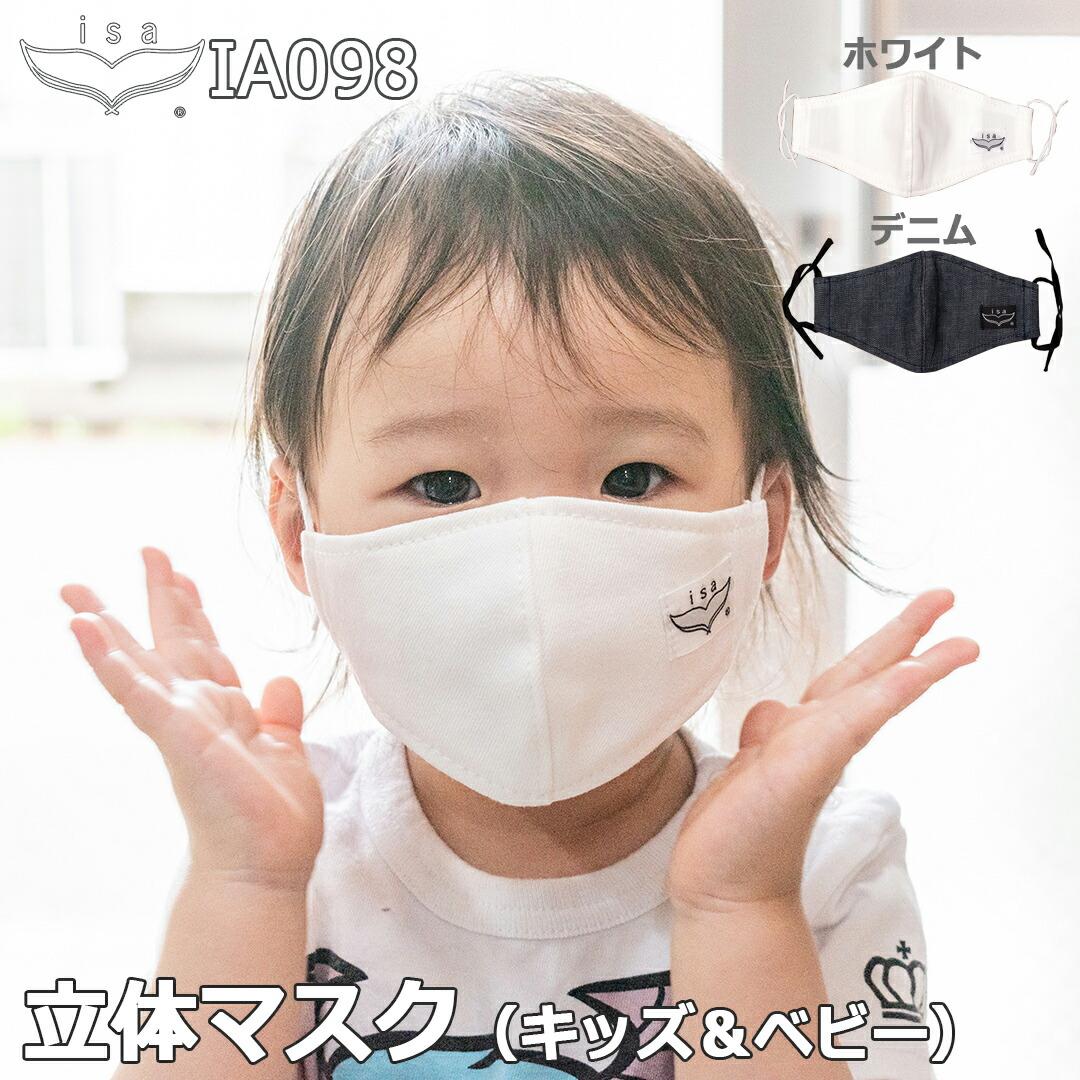 IA098-kids-baby