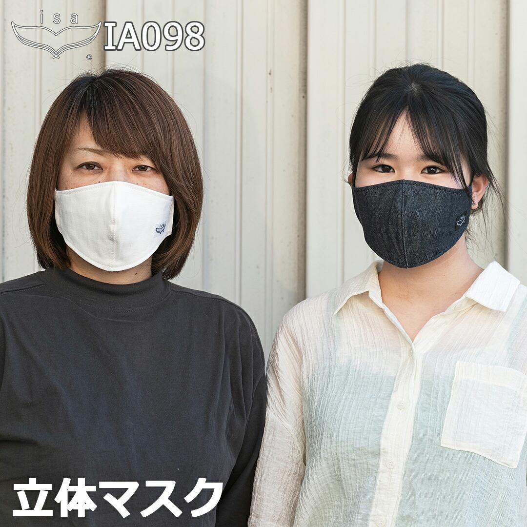 IA098-デニムマスク