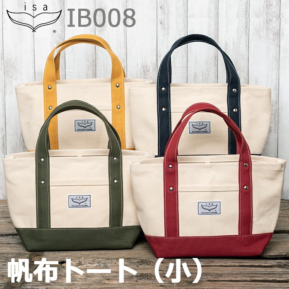IB008-帆布トート(小)