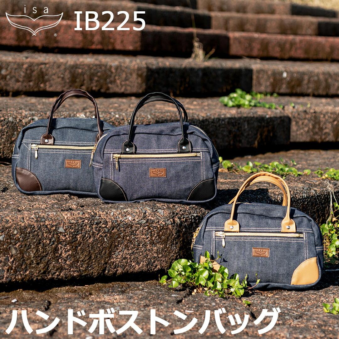 IB225-ハンドボストンバッグ