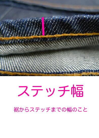 ステッチ幅: 裾からステッチまでの幅のこと。