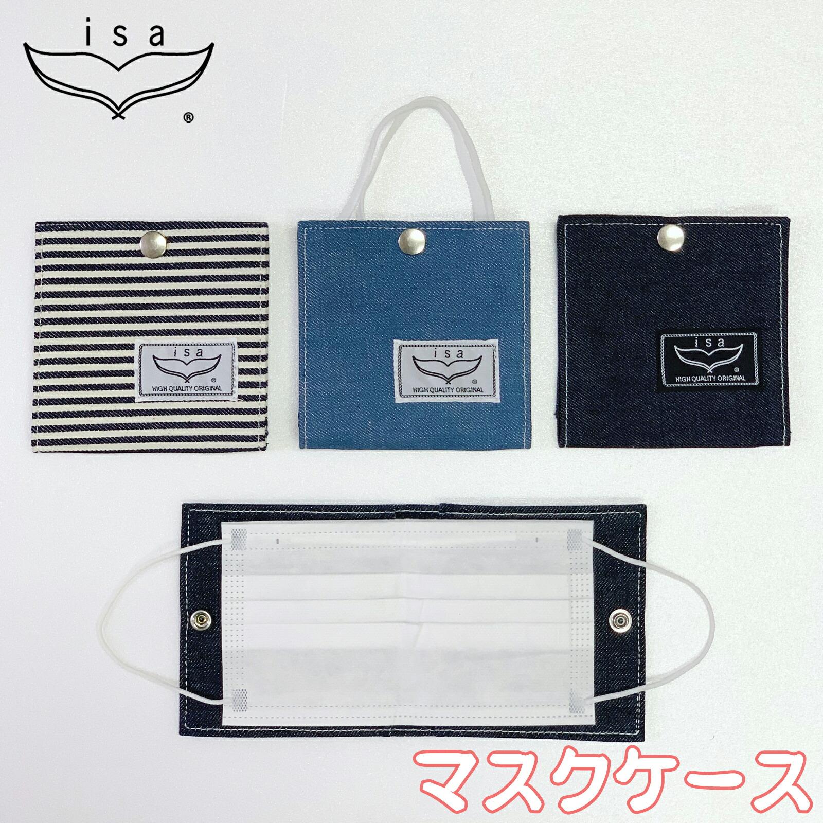 IA403-maskcase