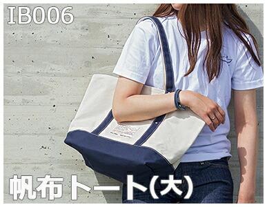 IB006-帆布トート(大)