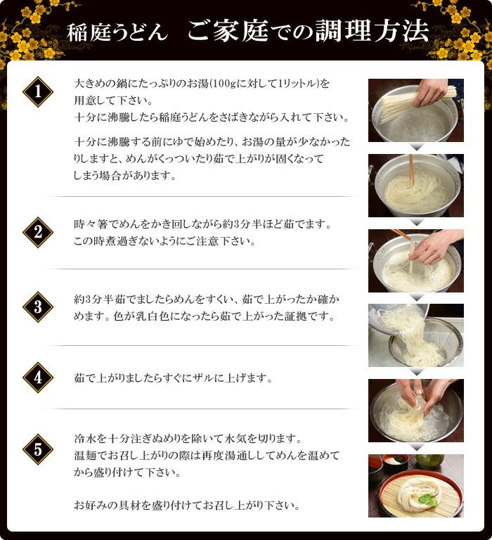ご家庭での調理方法