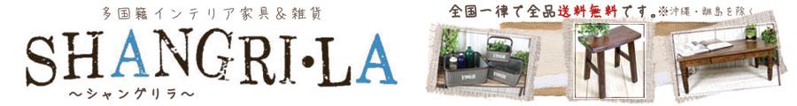 多国籍インテリア家具&雑貨|SHANGRI-LA -シャングリラ-