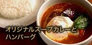 オリジナルスープカレーとハンバーグ