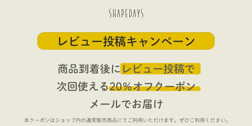 【公式】SHAPEDAYS楽天市場店レビュークーポン