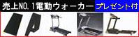売上NO.1電動ウォ−カー