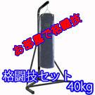 格闘技セット40kg
