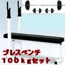 100kgセット