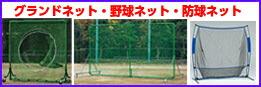 グランドネット・野球ネット