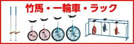 竹馬・一輪車